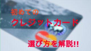 【クレジットカード】